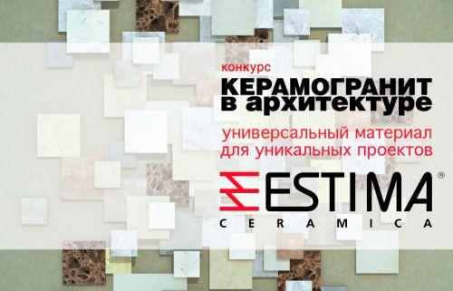 Конкурс «Керамогранит в архитектуре» Estima. 23FF.ru