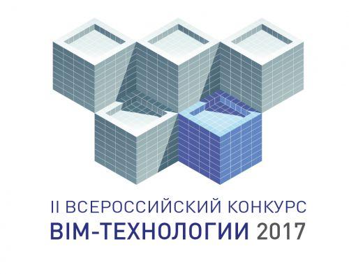 Подведены итоги конкурса «BIM-технологии 2017»