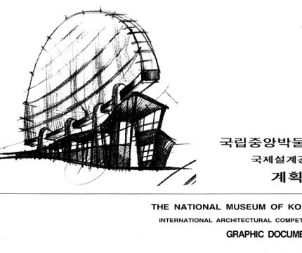 THE NATIONAL MUSEUM OF KOREA. international achitectural competition 1995