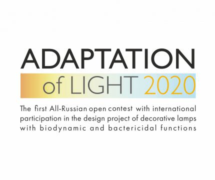 The First All-Russian Open Contest with international participation in the design project of decorative lamps with biodynamic and bacterial functions Adaptation of Light