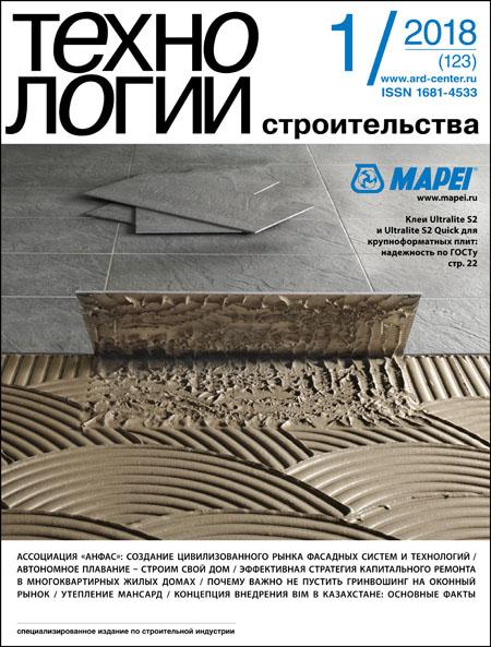 Журнал технологии бетонов фундамент из керамзитобетона пропорции