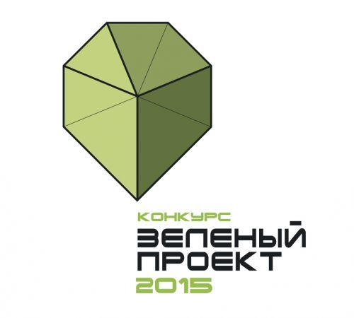 НОВАЯ жизнь в НОВОМ качестве - «Зеленый проект 2015»!