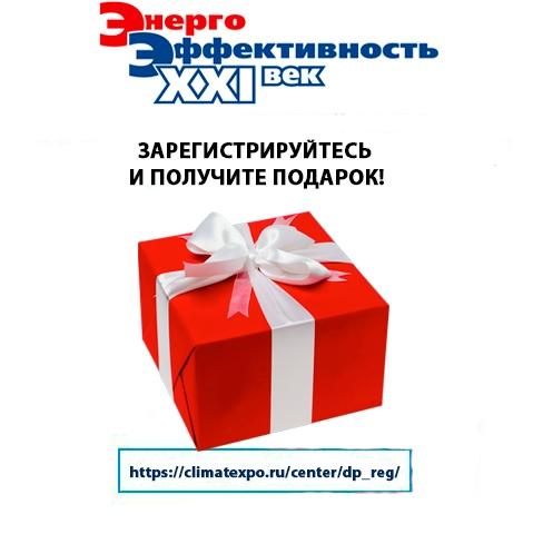 Reg получи подарок зарегистрироваться 912