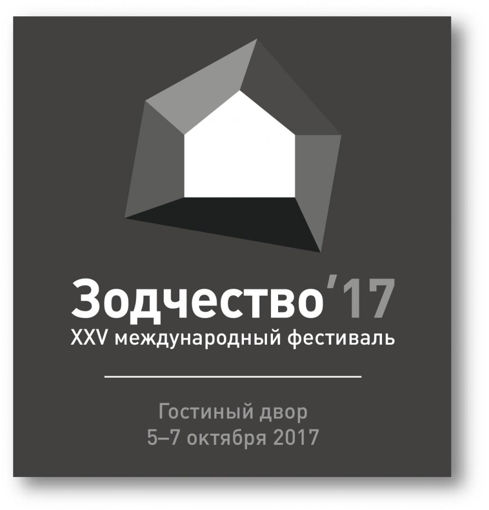Архитектурные и художественные конкурсы